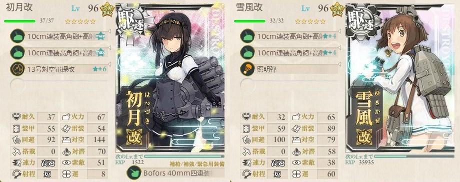 「水雷戦隊」南西へ!駆逐艦装備
