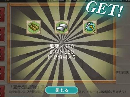2-5「第五戦隊」出撃せよ!報酬