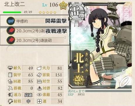 2-5「第五戦隊」出撃せよ!雷巡装備