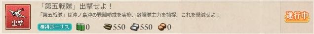 2-5「第五戦隊」出撃せよ!