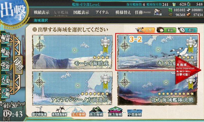 3-2-1キス島沖