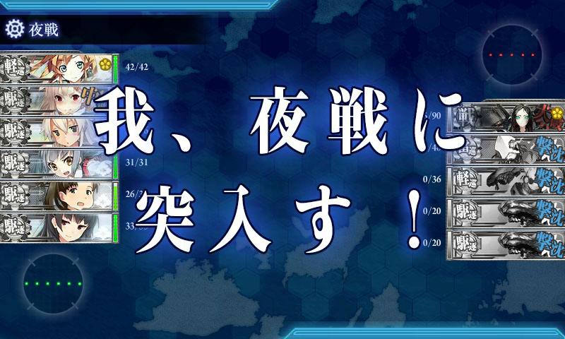 謹賀新年!「水雷戦隊」出撃始め!夜戦突入
