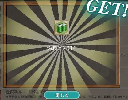 謹賀新年!「水雷戦隊」出撃始め!報酬:燃料2016
