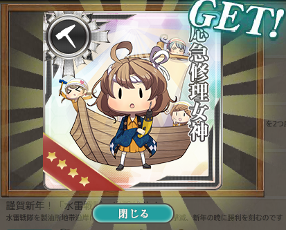 謹賀新年!「水雷戦隊」出撃始め!報酬:応急修理女神x1