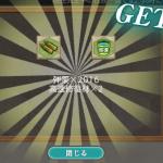 期間限定任務「新年の「伊良湖」のお手伝い!」攻略