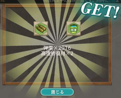 新年の「伊良湖」のお手伝い!報酬