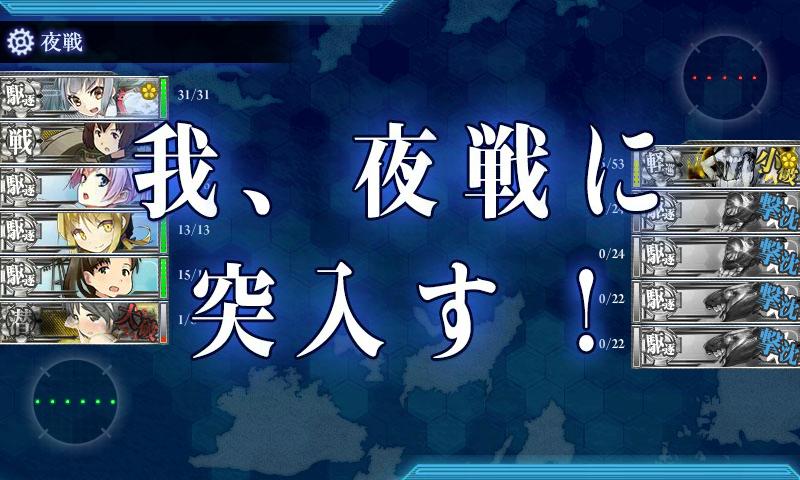 3-2-1エコ編成夜戦突入