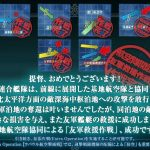 【艦これ】2016春イベの感想と反省