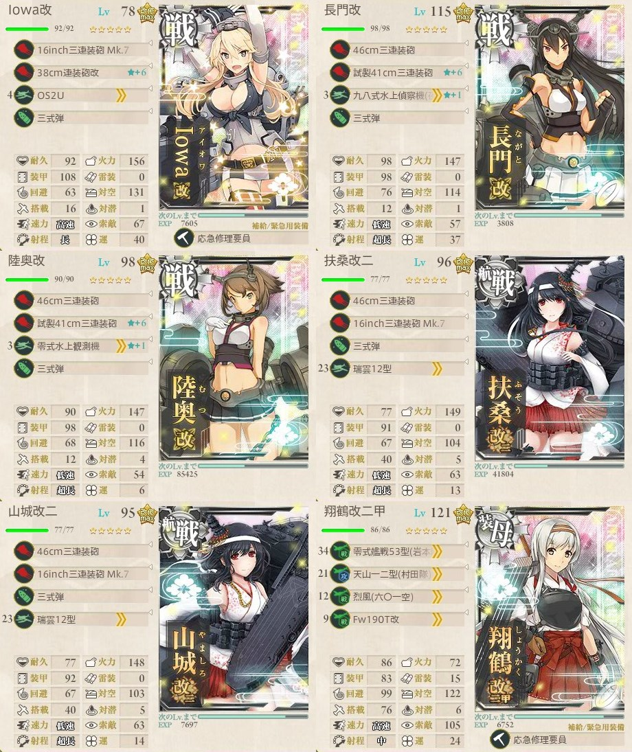 4-5戦艦5空母1ゲージ破壊編成