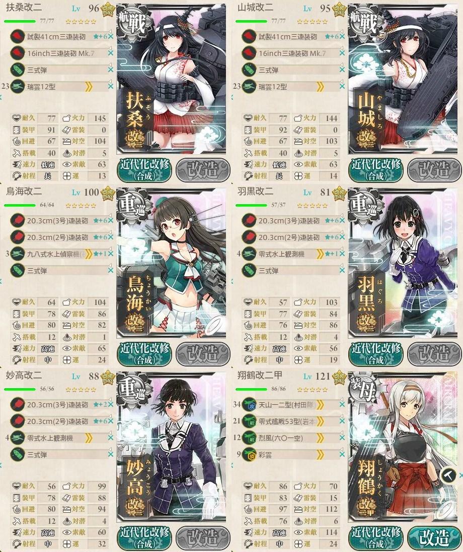 4-5中央ルートゲージ破壊編成