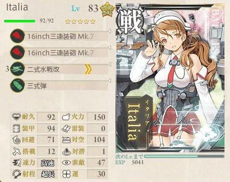 6-4イタリア戦艦装備例