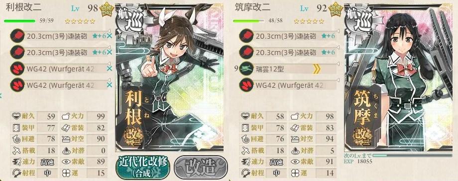 6-4航巡装備例