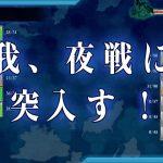 【艦これ】「水上反撃部隊」突入せよ!攻略【マンスリー任務】