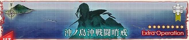 【艦これ】2-5沖ノ島沖 攻略/周回【EO】
