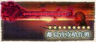 【艦これ】6-4中部北海域ピーコック島沖 攻略/周回