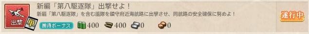 新編「第八駆逐隊」出撃せよ!