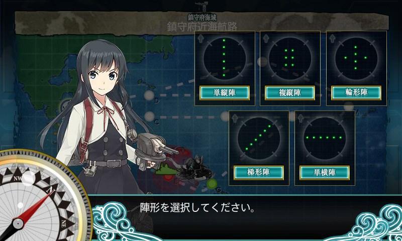 【艦これ】新編「第八駆逐隊」出撃せよ!攻略【単発任務】