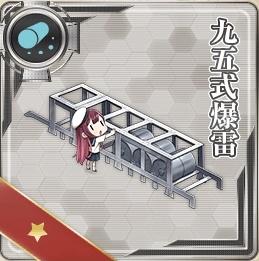 九五式爆雷