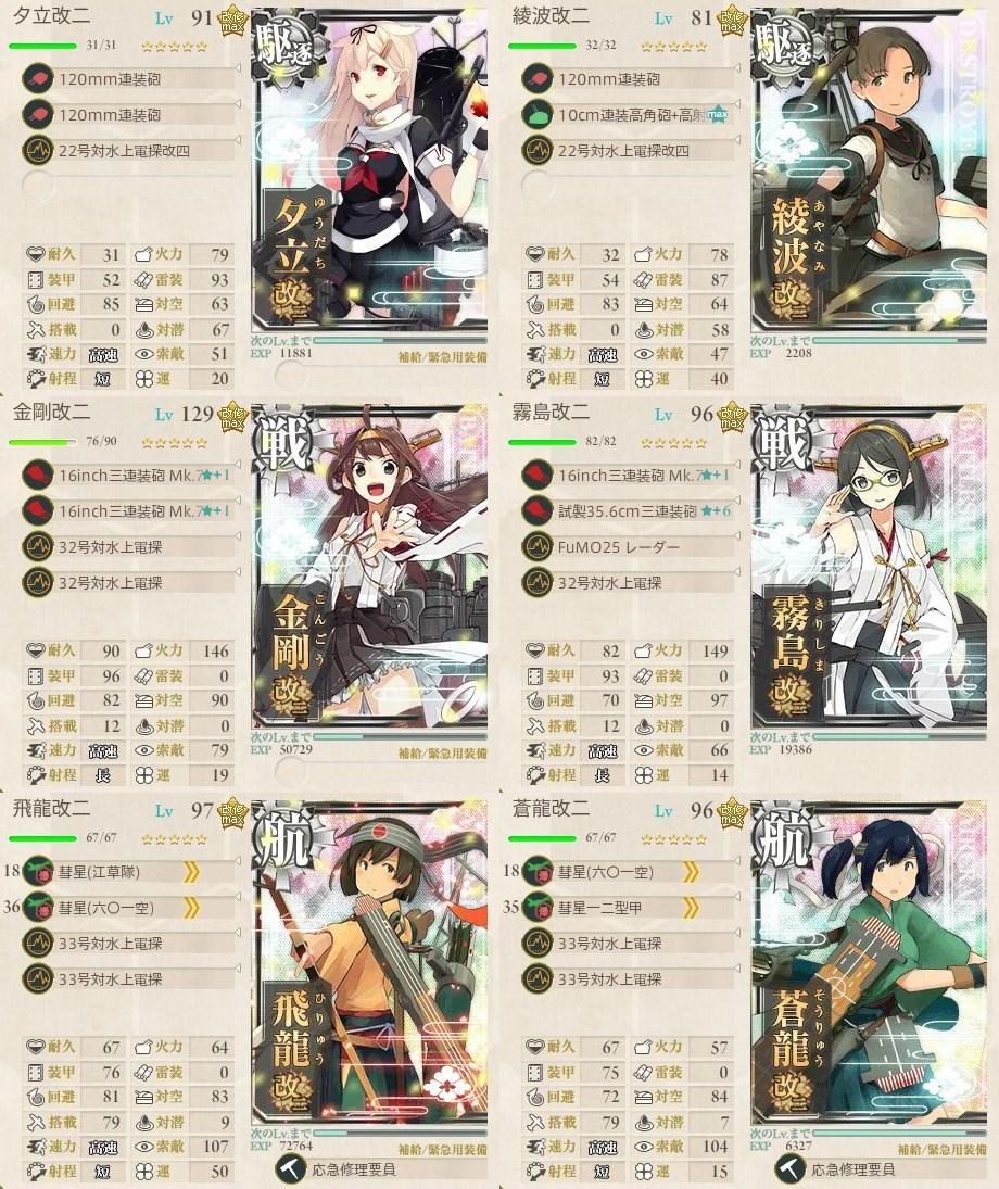 5-5支援艦隊編成例