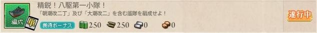 精鋭!八駆第一小隊!
