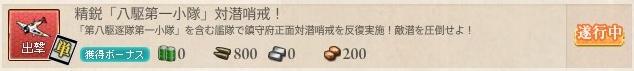 精鋭「八駆第一小隊」対潜哨戒!