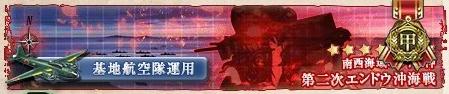 【艦これ】E-2 南西海域 エンドウ沖 甲作戦攻略【2016夏イベ】