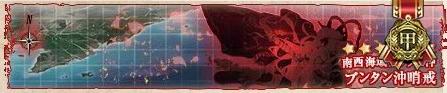【艦これ】E-1 南西海域 ブンタン沖 甲作戦攻略【2016夏イベ】
