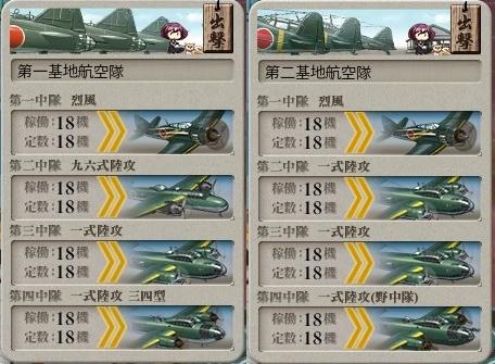 E-3基地航空隊
