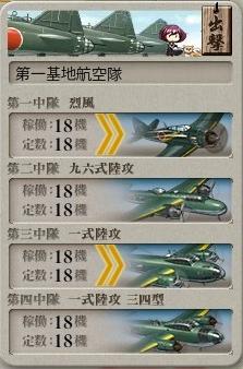 E-2基地航空隊
