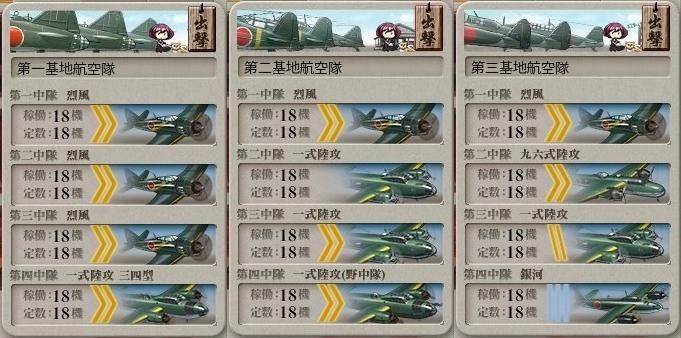 E4基地航空隊