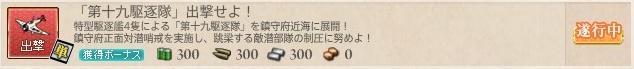 「第十九駆逐隊」出撃せよ!