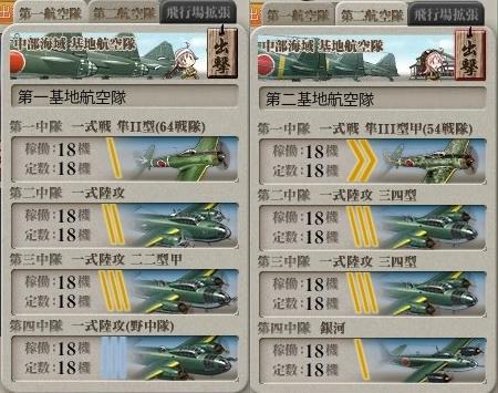 6-5基地航空隊編成例