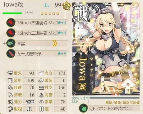 改装攻撃型軽空母、前線展開せよ! 6-5戦艦装備例