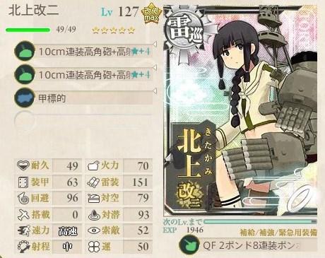 改装攻撃型軽空母、前線展開せよ! 6-5雷巡装備例