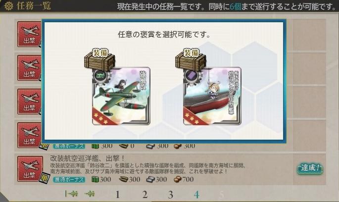 改装航空巡洋艦、出撃!報酬選択