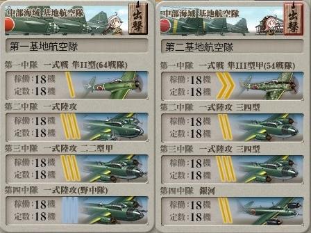 6-5基地航空隊