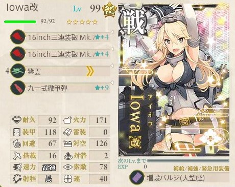精鋭「第八駆逐隊」突入せよ!戦艦装備例