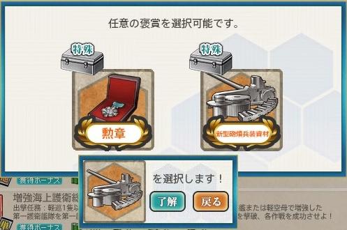 増強海上護衛総隊、抜錨せよ!報酬選択画面