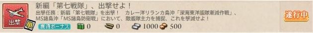 新編「第七戦隊」、出撃せよ!