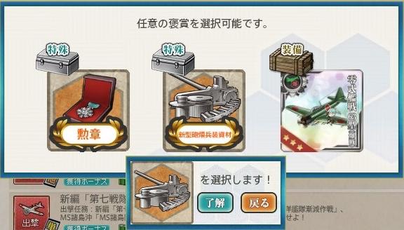 新編「第七戦隊」、出撃せよ!報酬選択画面
