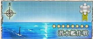 【艦これ】6-1 中部海域哨戒線 攻略/周回【中部海域】