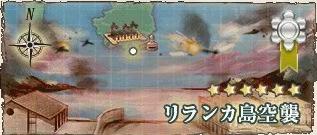 【艦これ】4-3 リランカ島空襲 攻略/周回【西方海域】