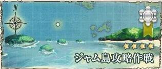 4-1ジャム島攻略作戦