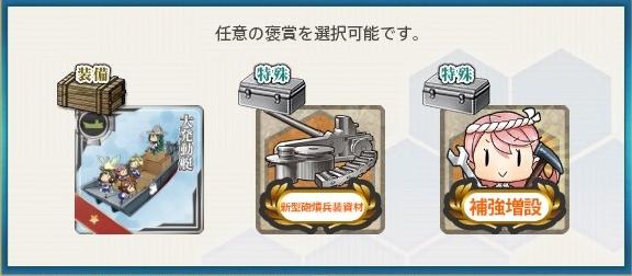 精鋭「第二二駆逐隊」出撃せよ!選択式報酬