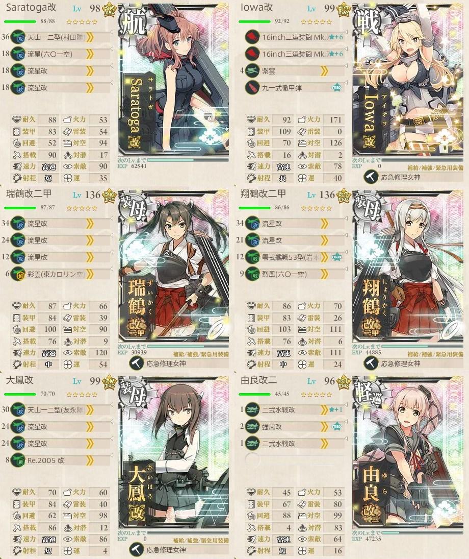2017夏イベE7ラスダン速吸+由良改二入り編成 第一艦隊