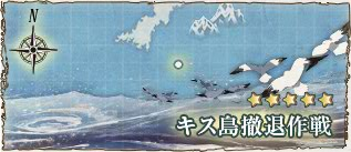 3-2キス島沖