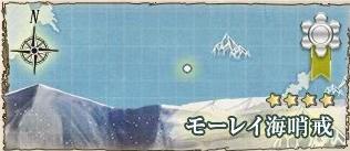 3-1 モーレイ海
