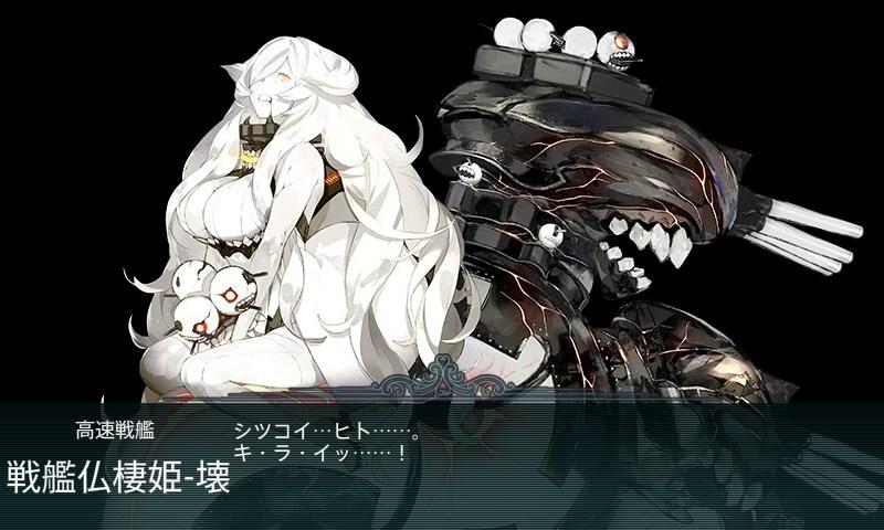 戦艦仏棲姫-壊