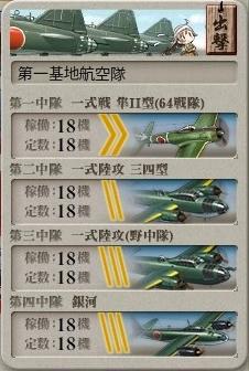 2017夏イベE4基地航空隊編成例