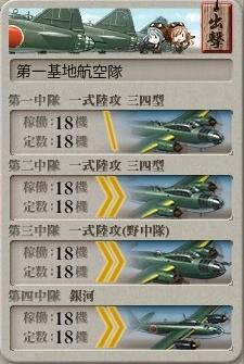 E5丙掘り基地航空隊編成例